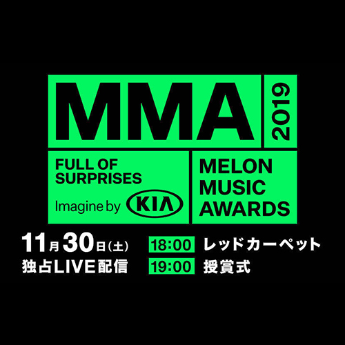 2019 MMA Melon Music Award